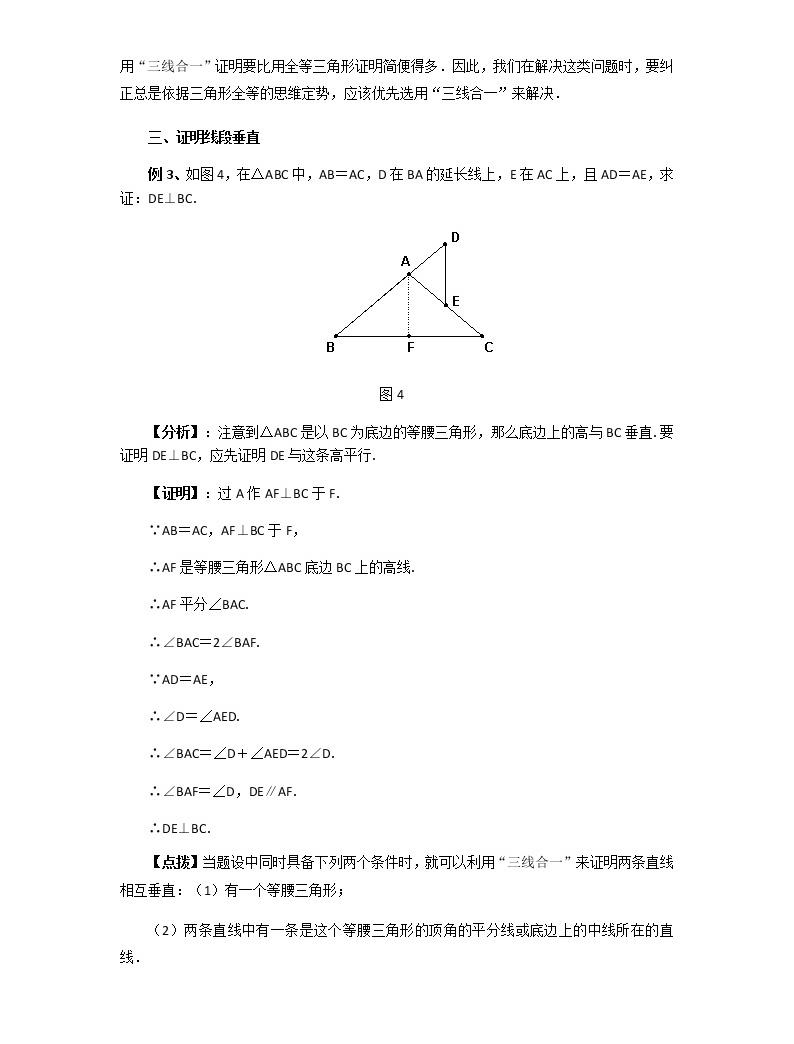 """等腰三角形""""三线合一""""的应用举例04"""