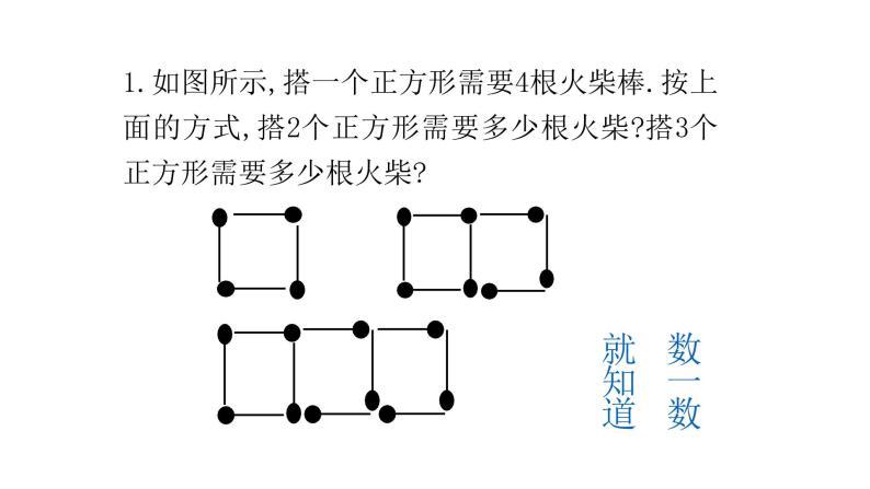 北师大版七年级上册数学教用课件3.1字母表示数18张PPT课件02