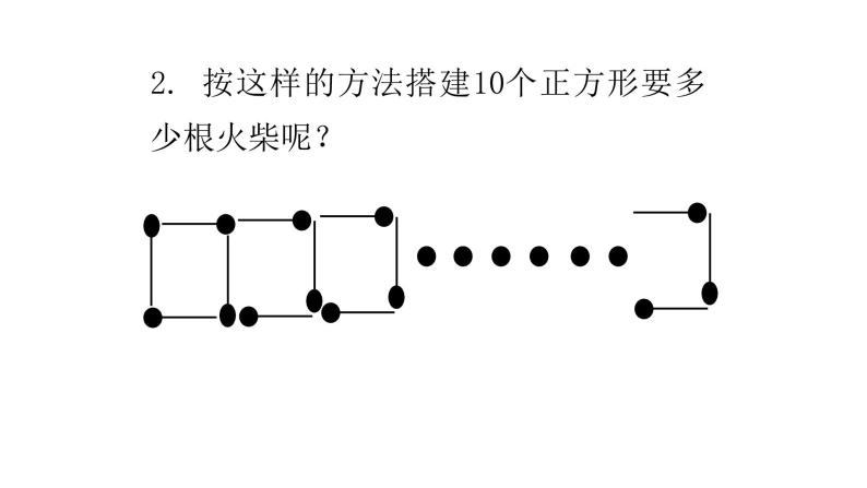 北师大版七年级上册数学教用课件3.1字母表示数18张PPT课件03