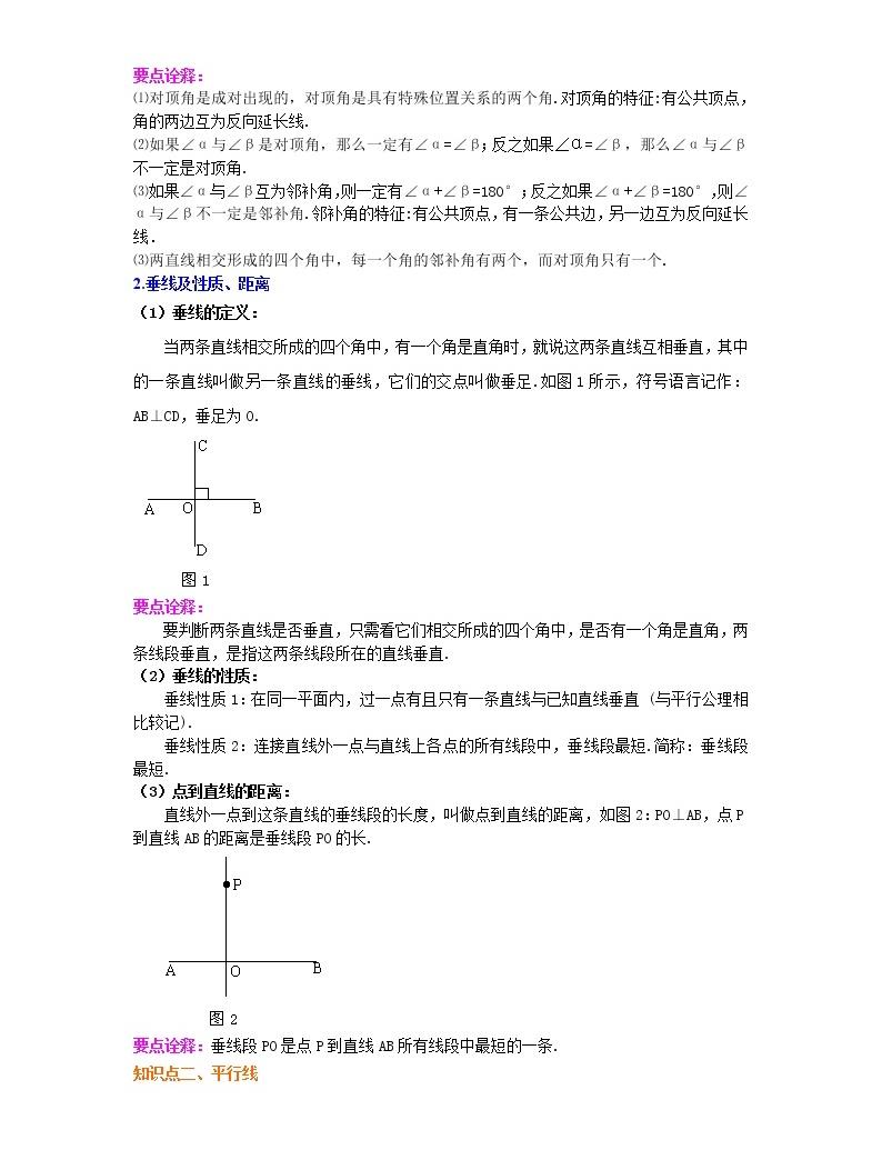 《平行线与相交线》全章复习与巩固(提高)知识讲解02
