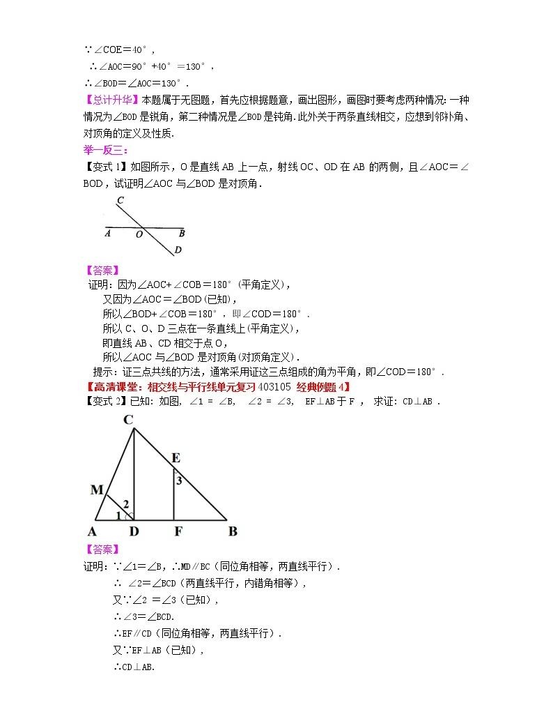 《平行线与相交线》全章复习与巩固(提高)知识讲解05