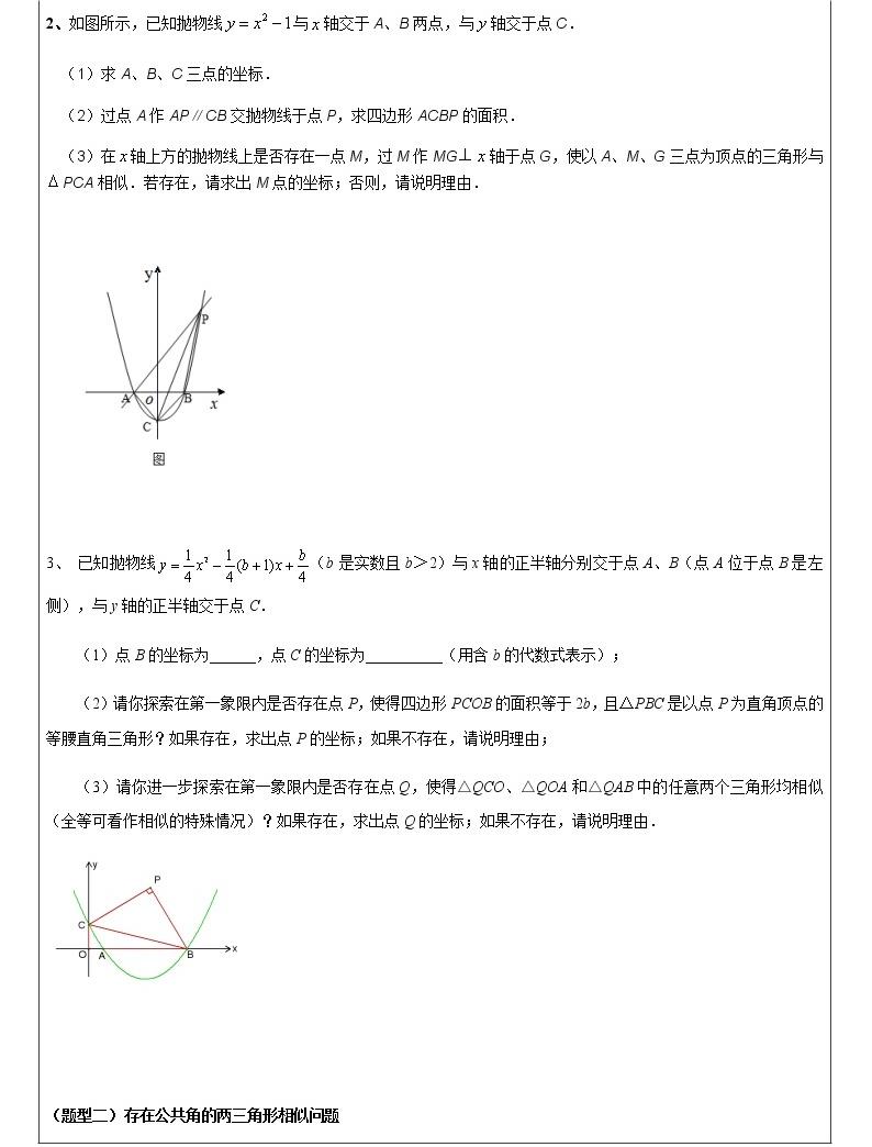 2020年中考数学一轮复习强化训练专题12:二次函数与三角形3 学案03