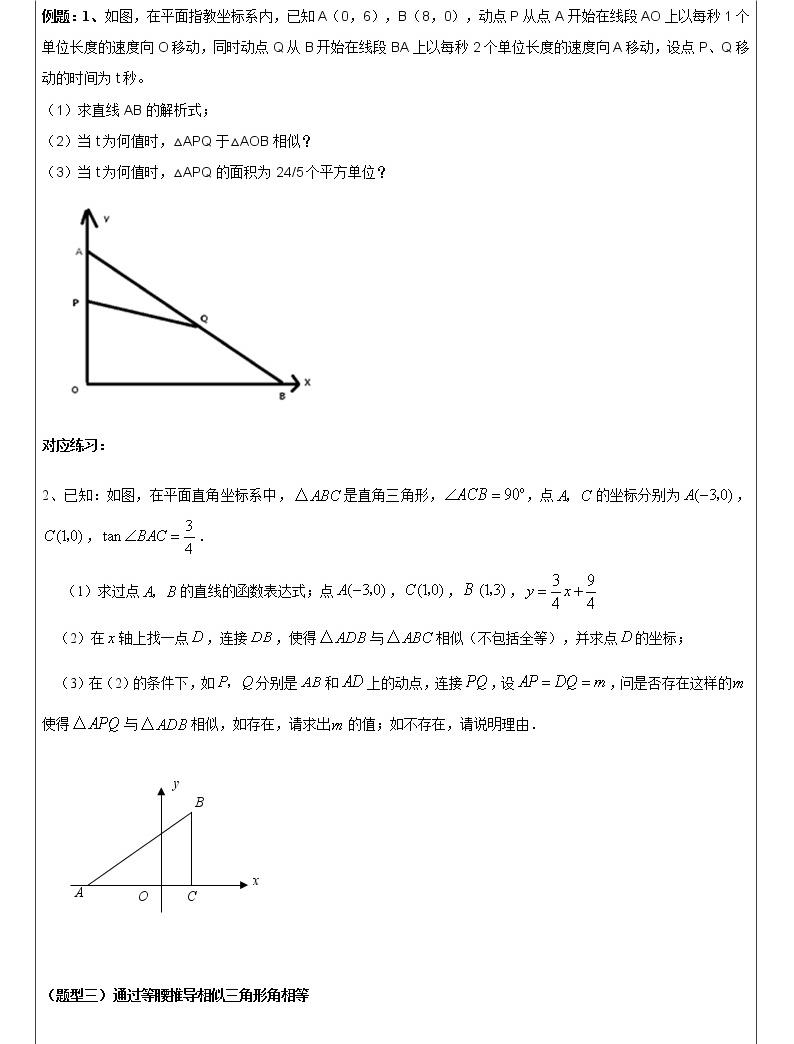 2020年中考数学一轮复习强化训练专题12:二次函数与三角形3 学案04