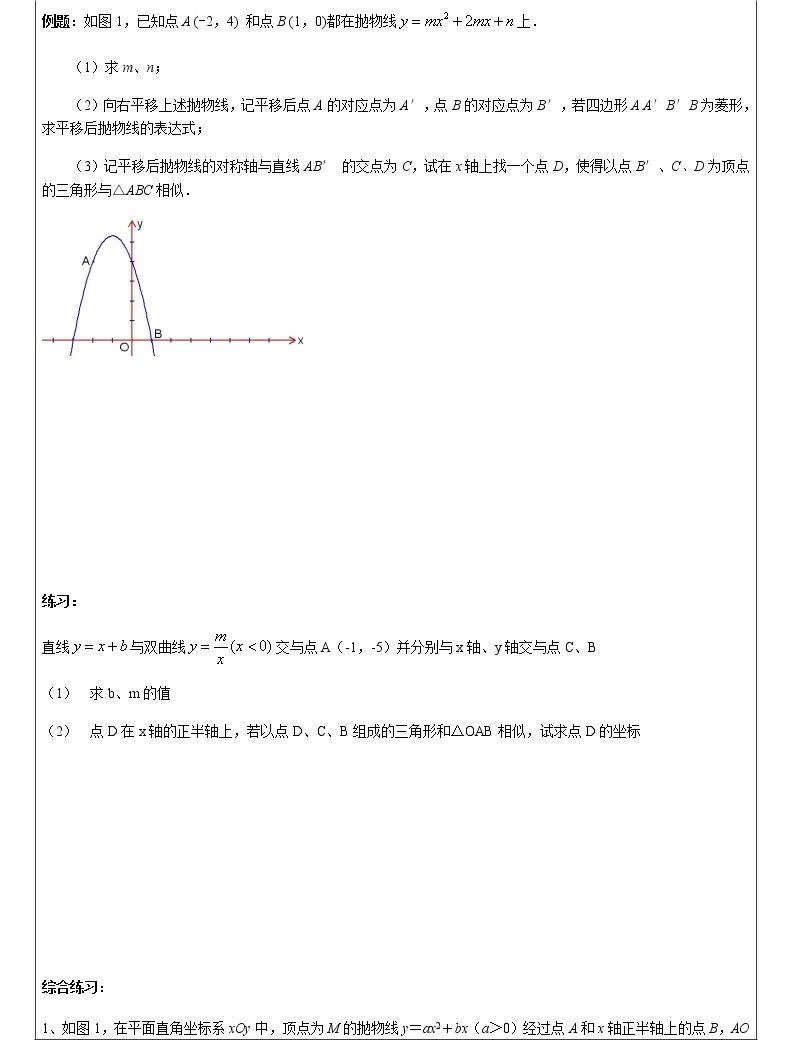 2020年中考数学一轮复习强化训练专题12:二次函数与三角形3 学案05