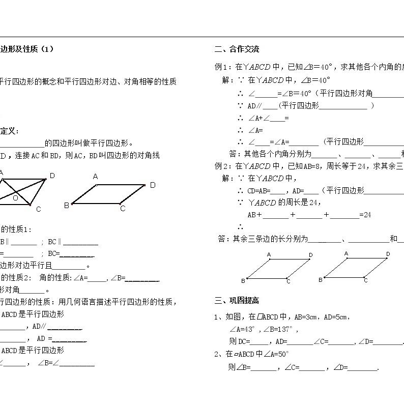 第十八章 平行四边形 全章导学案01