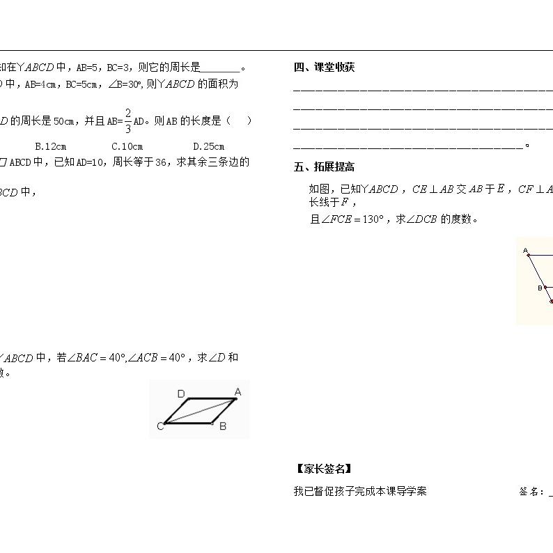 第十八章 平行四边形 全章导学案02