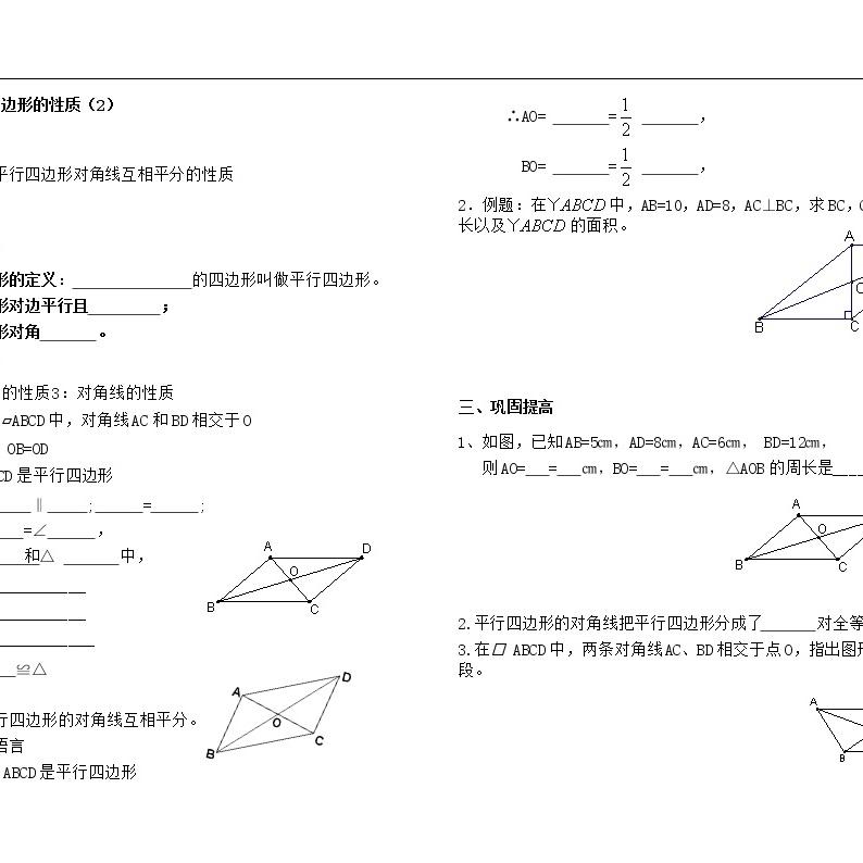 第十八章 平行四边形 全章导学案03