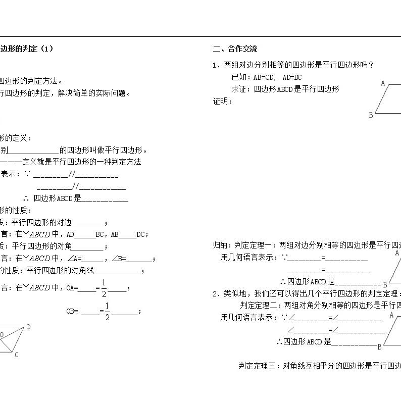 第十八章 平行四边形 全章导学案05