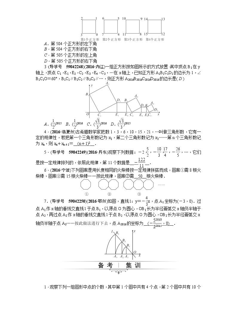 20届中考精英人教版数学专题总复习:专题一 第1节 规律探索问题02