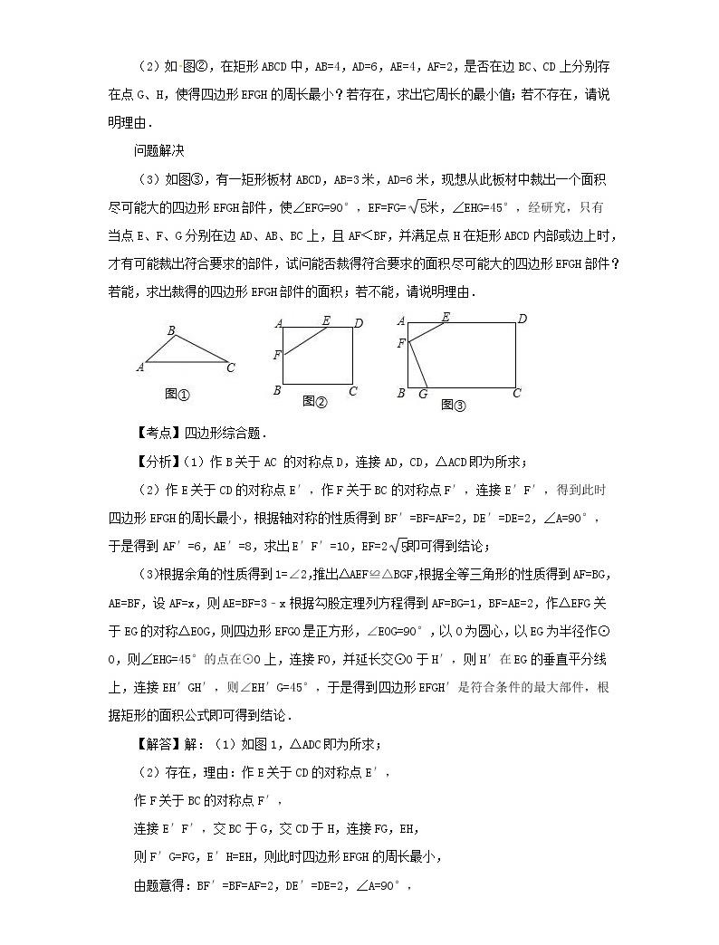 2020届中考数学第二轮复习专题专题复习七:开放性探究题 (1)05