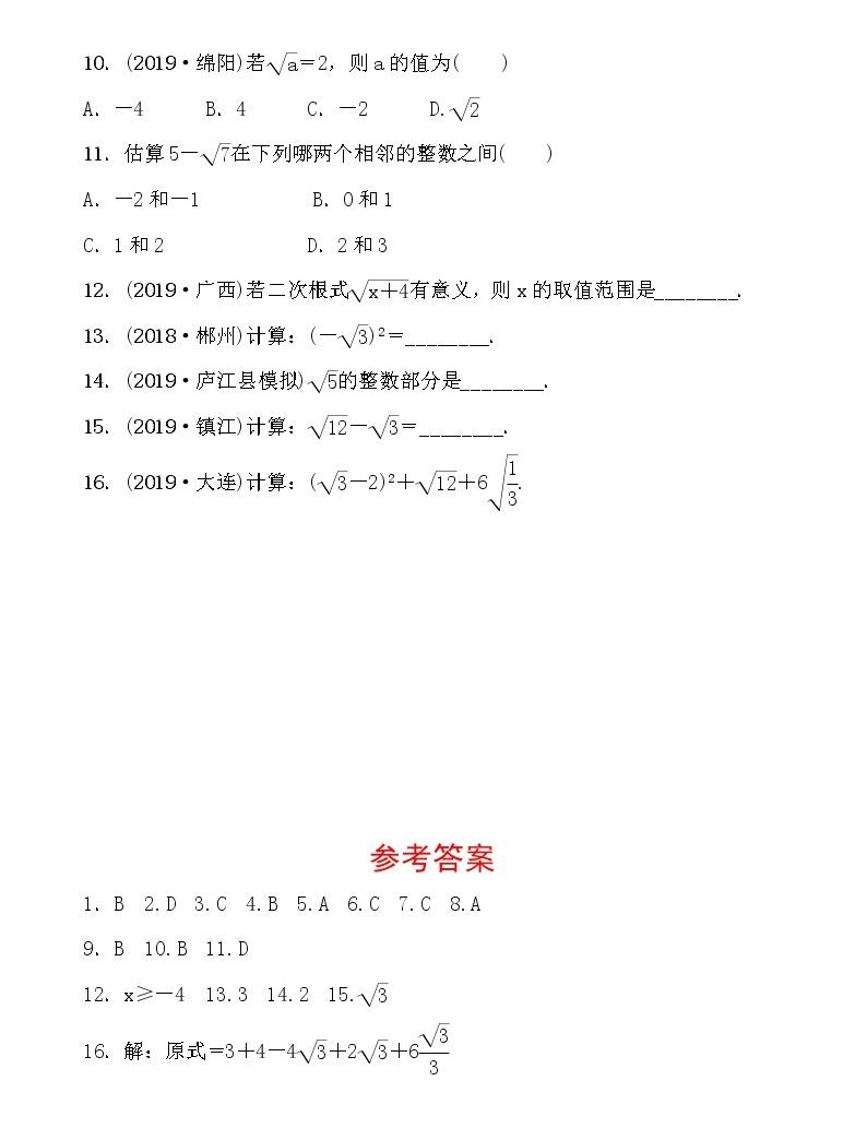中考数学一轮复习随堂演练:02 第一章 第二节数的开方与二次根式02