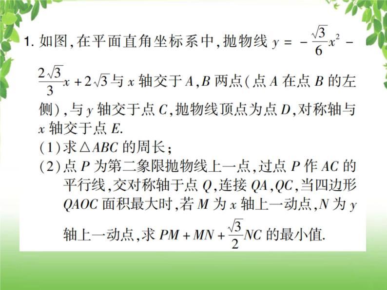 中考数学强化训练:二次函数与几何综合题(二)02