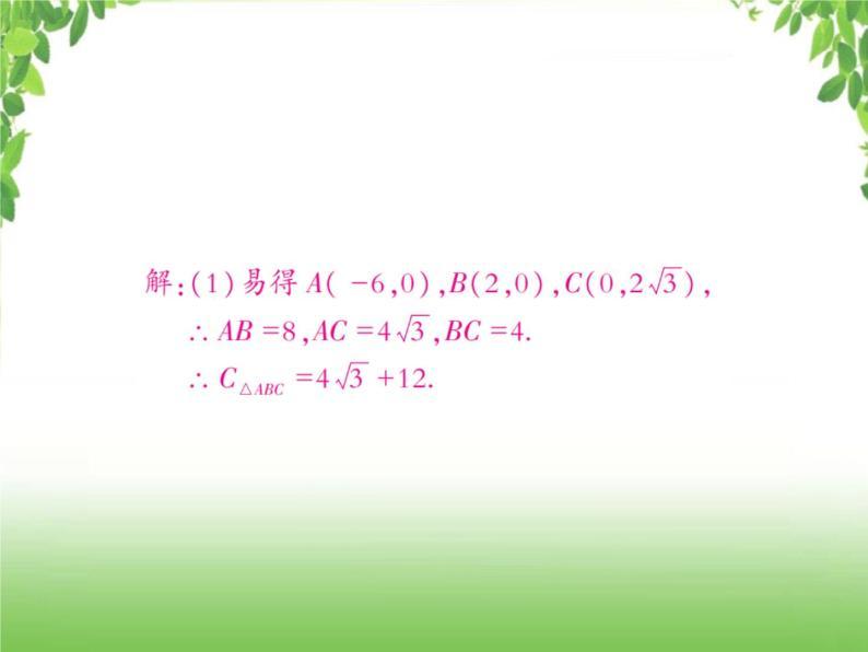 中考数学强化训练:二次函数与几何综合题(二)04