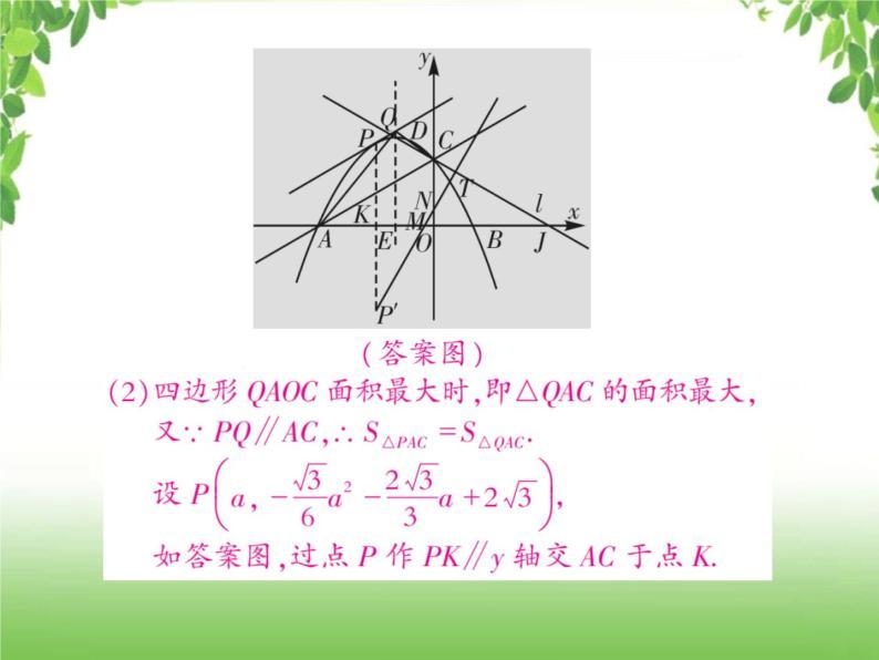 中考数学强化训练:二次函数与几何综合题(二)05