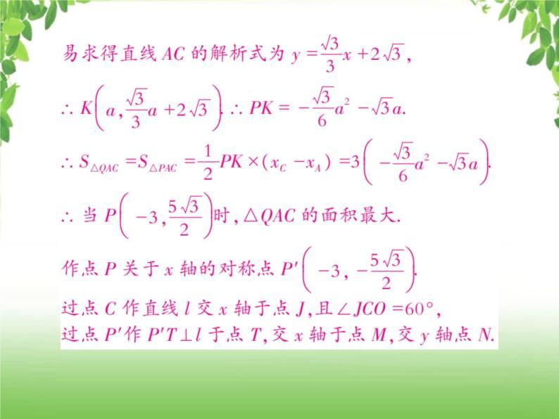 中考数学强化训练:二次函数与几何综合题(二)06