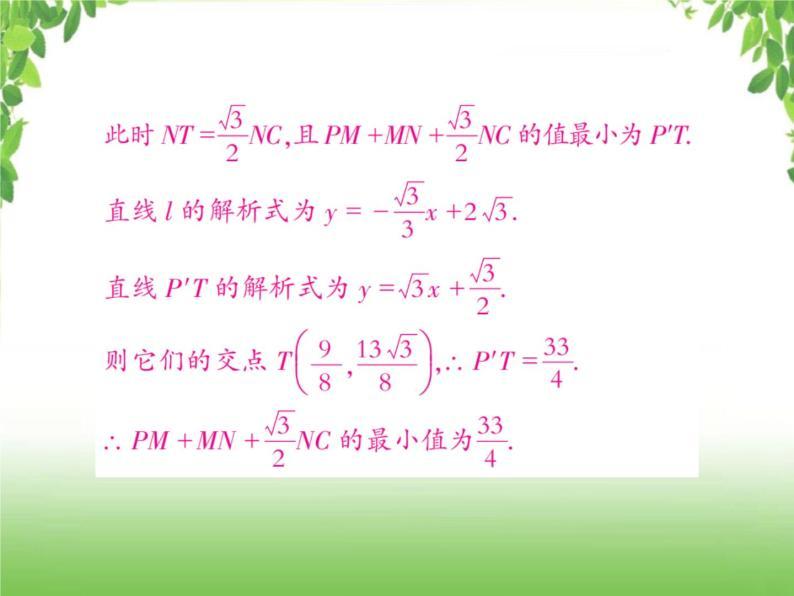 中考数学强化训练:二次函数与几何综合题(二)07