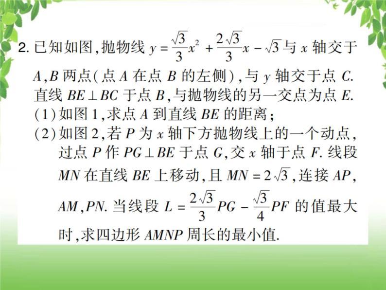 中考数学强化训练:二次函数与几何综合题(二)08