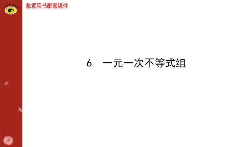 第二章 6一元一次不等式组(复习)01