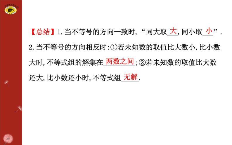 第二章 6一元一次不等式组(复习)05