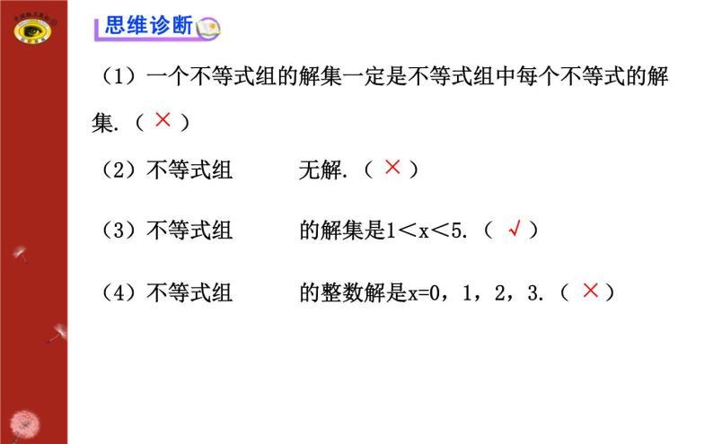 第二章 6一元一次不等式组(复习)06