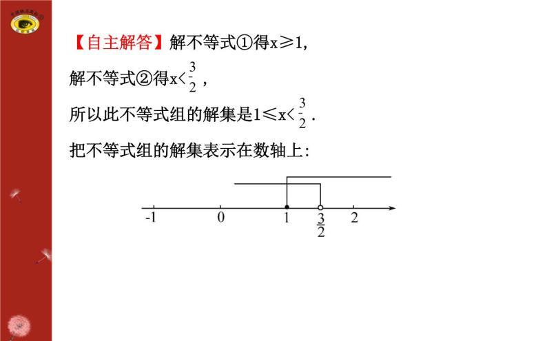 第二章 6一元一次不等式组(复习)08