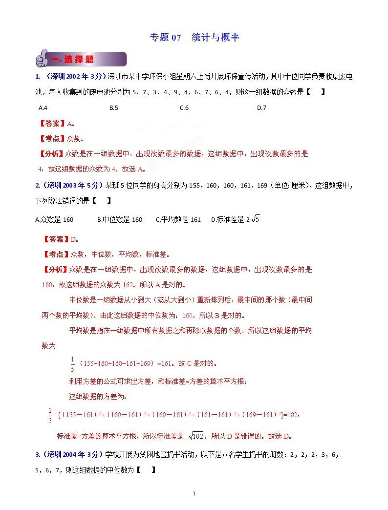 2002-2019年深圳市数学中考真题分类汇编:专题7 统计与概率(解析版)01