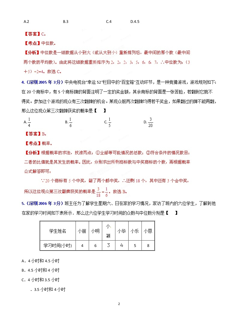 2002-2019年深圳市数学中考真题分类汇编:专题7 统计与概率(解析版)02