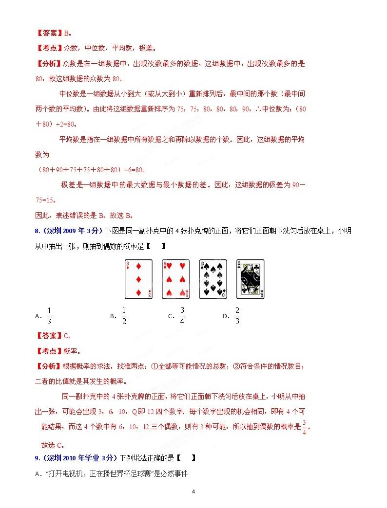 2002-2019年深圳市数学中考真题分类汇编:专题7 统计与概率(解析版)04
