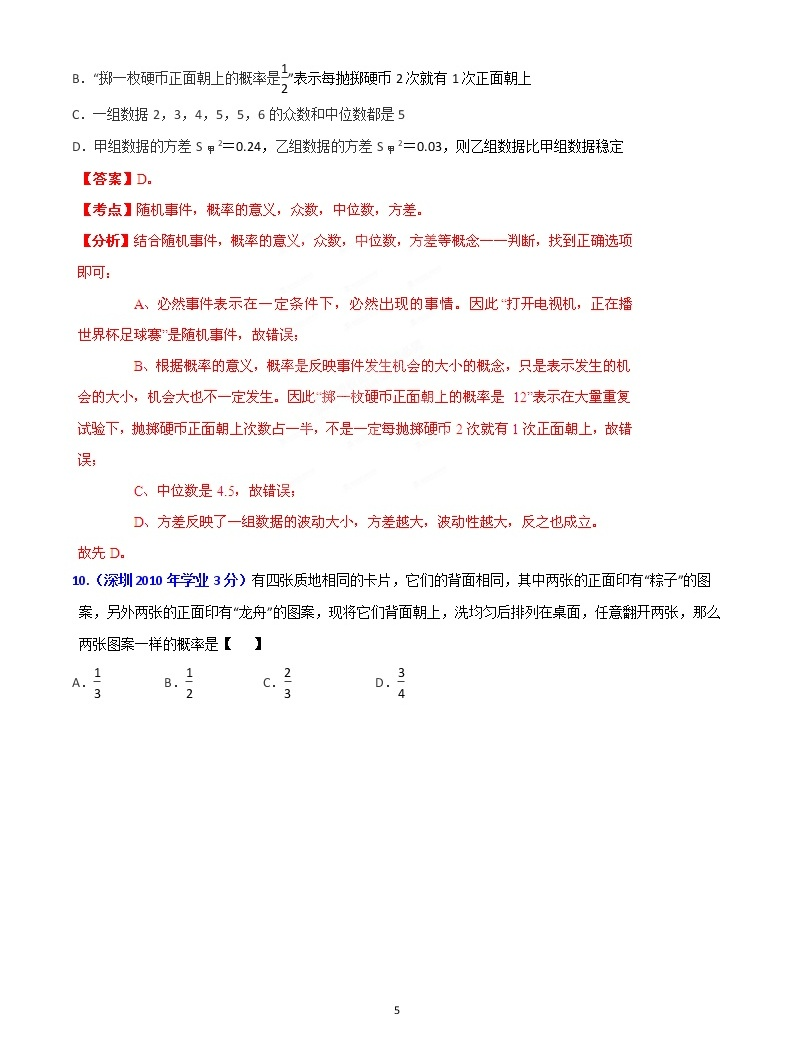 2002-2019年深圳市数学中考真题分类汇编:专题7 统计与概率(解析版)05