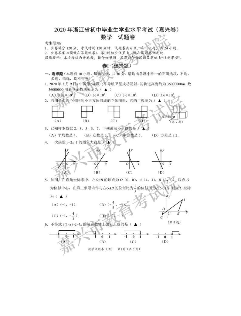 2020年浙江省嘉兴市中考数学试卷(图片版,含答案)01