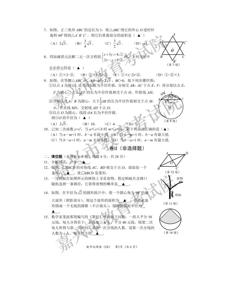 2020年浙江省嘉兴市中考数学试卷(图片版,含答案)02