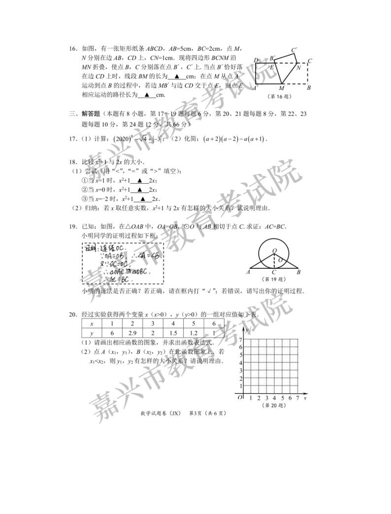 2020年浙江省嘉兴市中考数学试卷(图片版,含答案)03