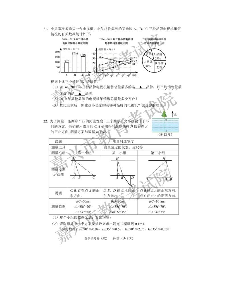 2020年浙江省嘉兴市中考数学试卷(图片版,含答案)04