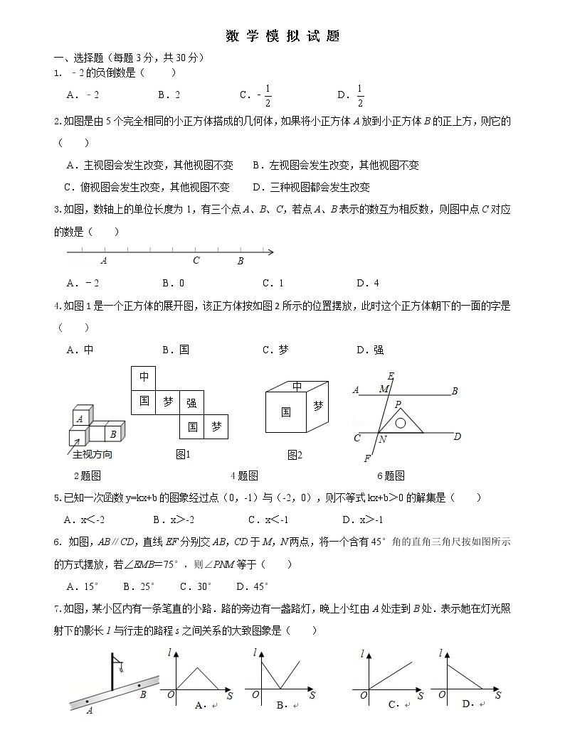大庆市中考二数学学试题01