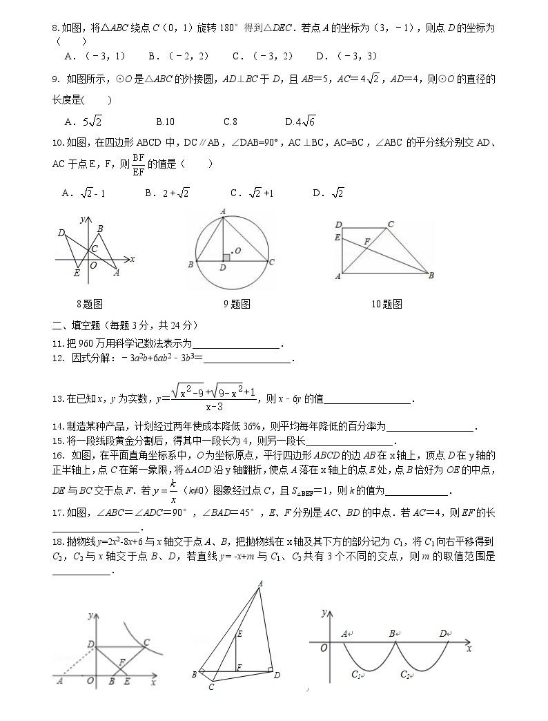 大庆市中考二数学学试题02