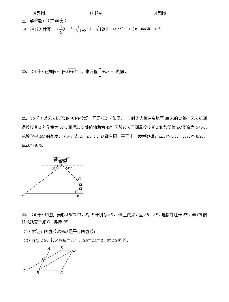 大庆市中考二数学学试题03