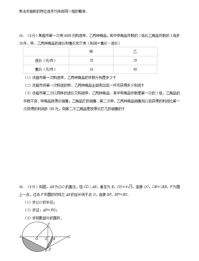 大庆市中考二数学学试题05