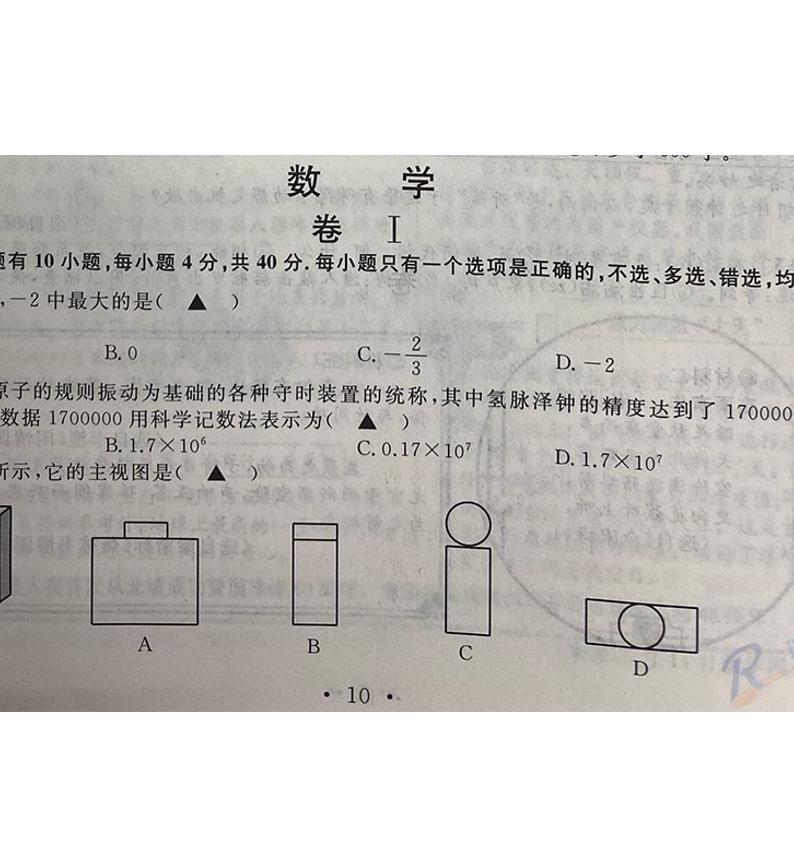 2020年浙江省温州数学中考真题(PDF版含答案)01