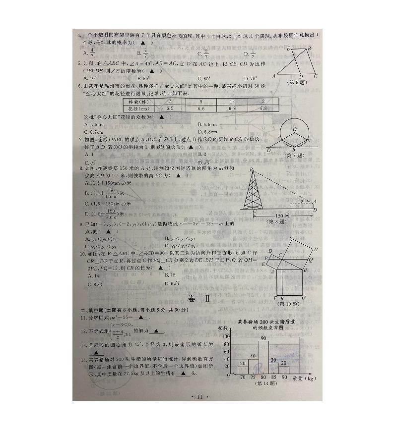 2020年浙江省温州数学中考真题(PDF版含答案)02