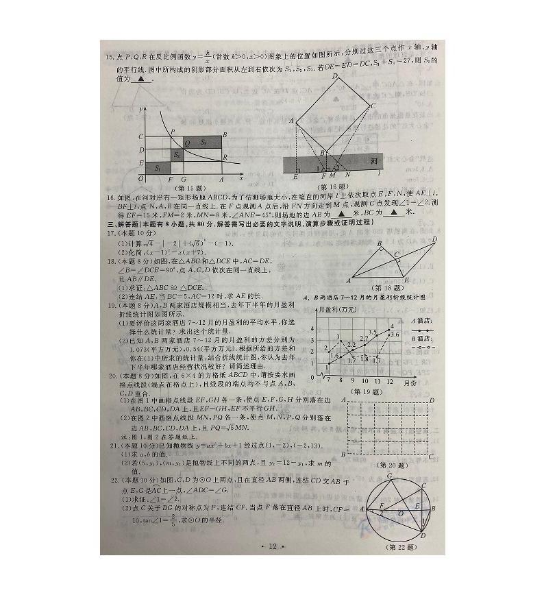 2020年浙江省温州数学中考真题(PDF版含答案)03
