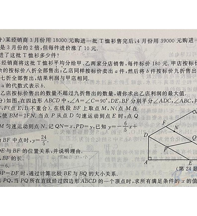 2020年浙江省温州数学中考真题(PDF版含答案)04