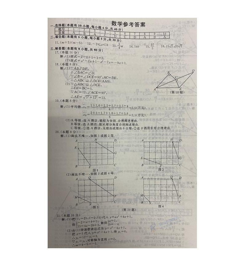 2020年浙江省温州数学中考真题(PDF版含答案)05
