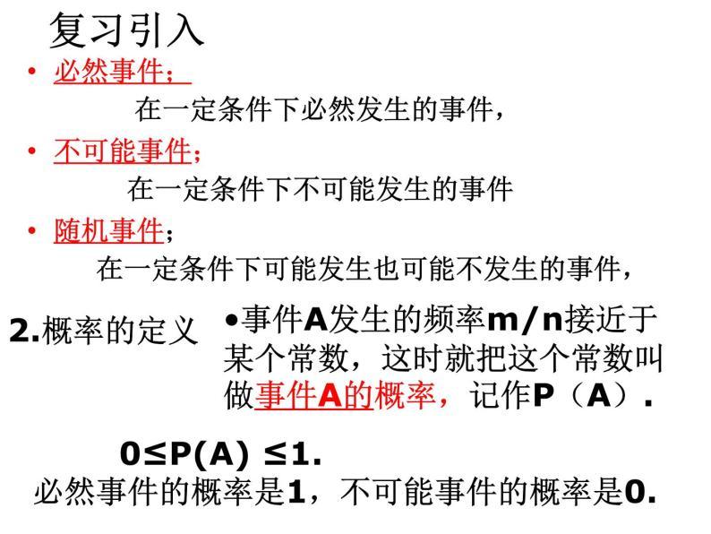 人教版九年级上册数学课件:25.2用列举法求概率(共21张PPT)02