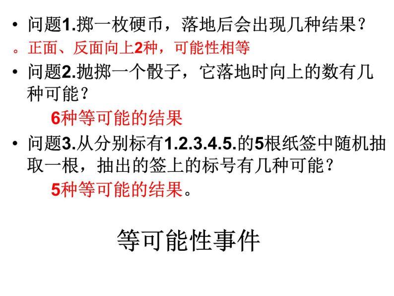 人教版九年级上册数学课件:25.2用列举法求概率(共21张PPT)03