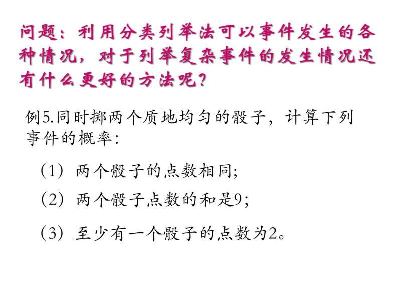 人教版九年级上册数学课件:25.2用列举法求概率(共21张PPT)05