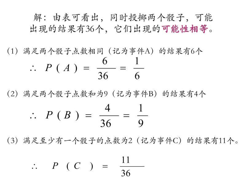 人教版九年级上册数学课件:25.2用列举法求概率(共21张PPT)07