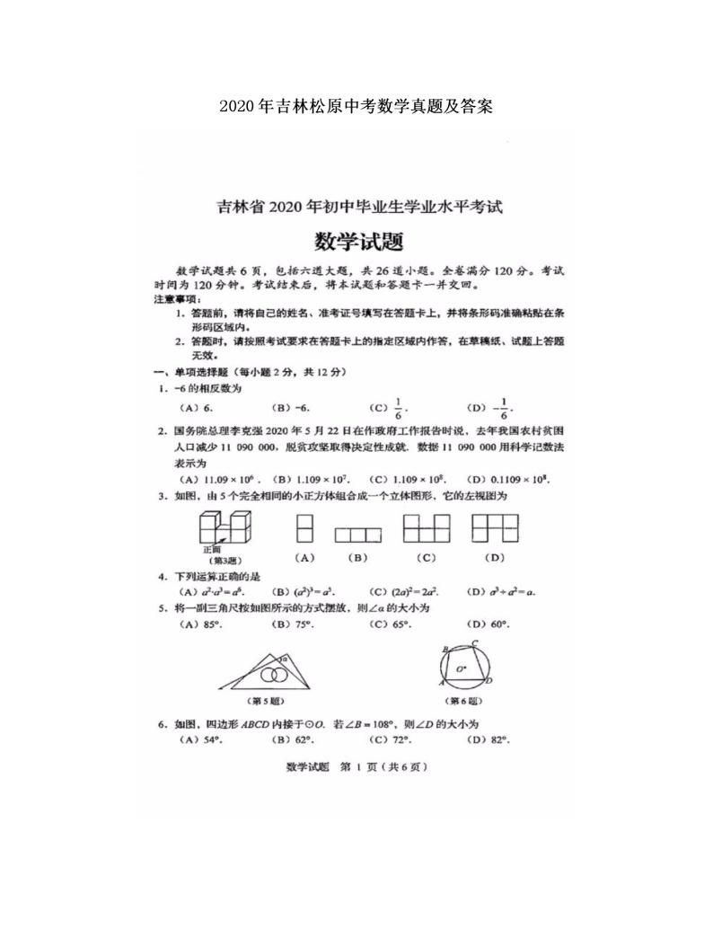 2020年吉林松原中考数学试卷及答案01