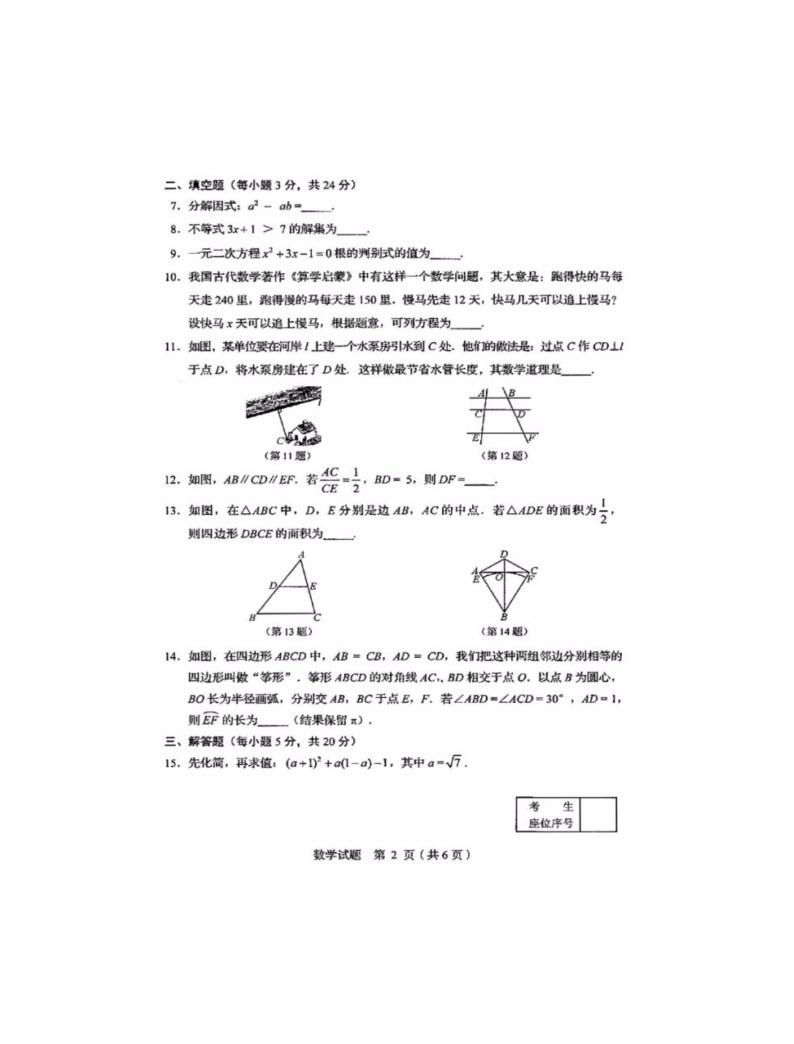2020年吉林松原中考数学试卷及答案02