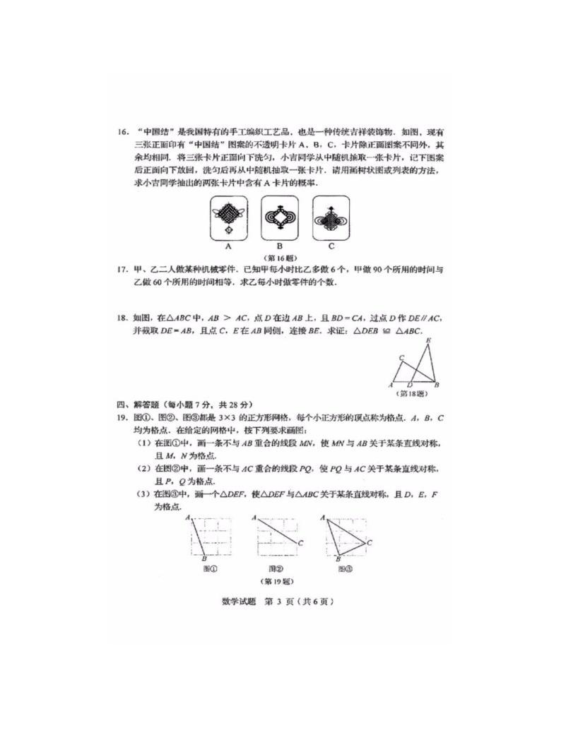 2020年吉林松原中考数学试卷及答案03