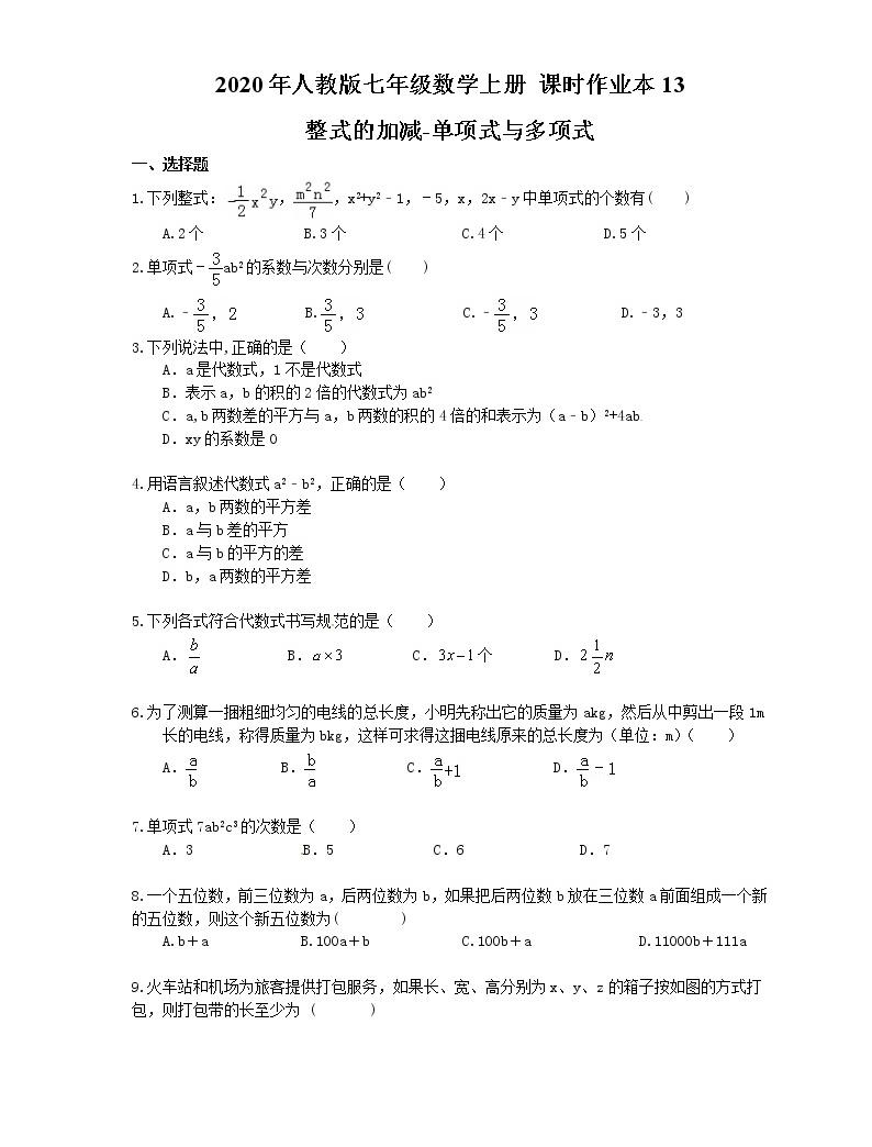 2020年人教版七年级数学上册 课时作业本13 整式的加减-单项式与多项式(含答案)01
